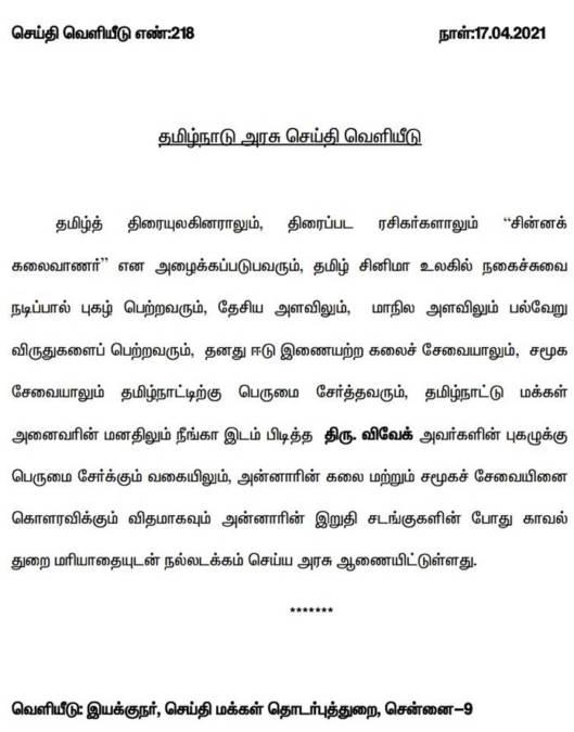 vivek final ritual govt order