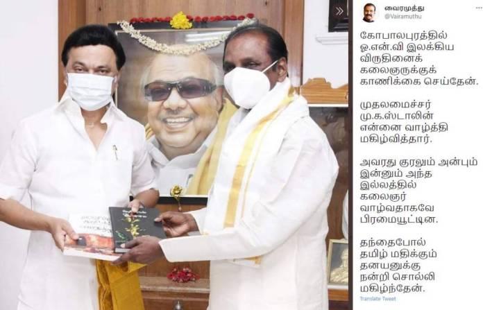 vairamuthu award